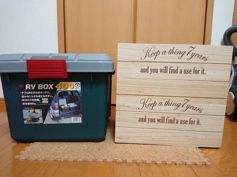 キャンプの収納ボックス問題。RVBOXからニトリのウッドボックスに変えてみた