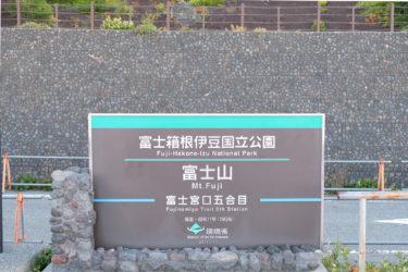 富士山登山レポ 閉山直後の富士宮ルート日帰り 2019/9/14