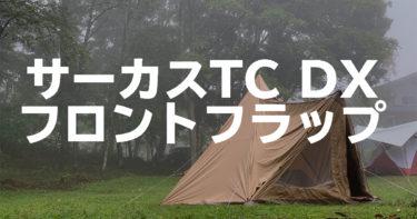 【正直な感想】サーカスTCDX フロントフラップ 初張りレビュー