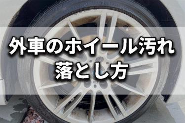 【効果抜群‼】外車(輸入車)のホイール汚れは水垢クリーナーとサンポールの併用で解決!