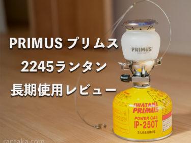【長期使用レビュー】プリムス2245ランタンを2年間使った感想