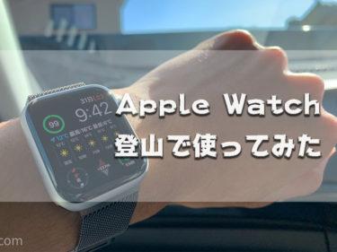 【もう手放せない】Apple Watchを登山で使ってみた!ヤマレコアプリが便利!!