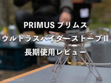 【長期使用レビュー】プリムス ウルトラ・スパイダーストーブ2 P-155S